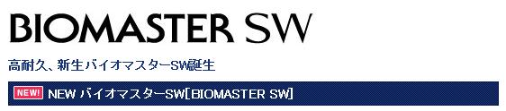 2013バイオマスターSW