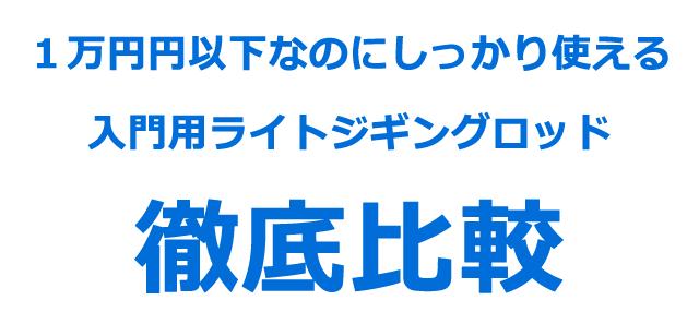 1万円以下のライトジギングロッド徹底比較